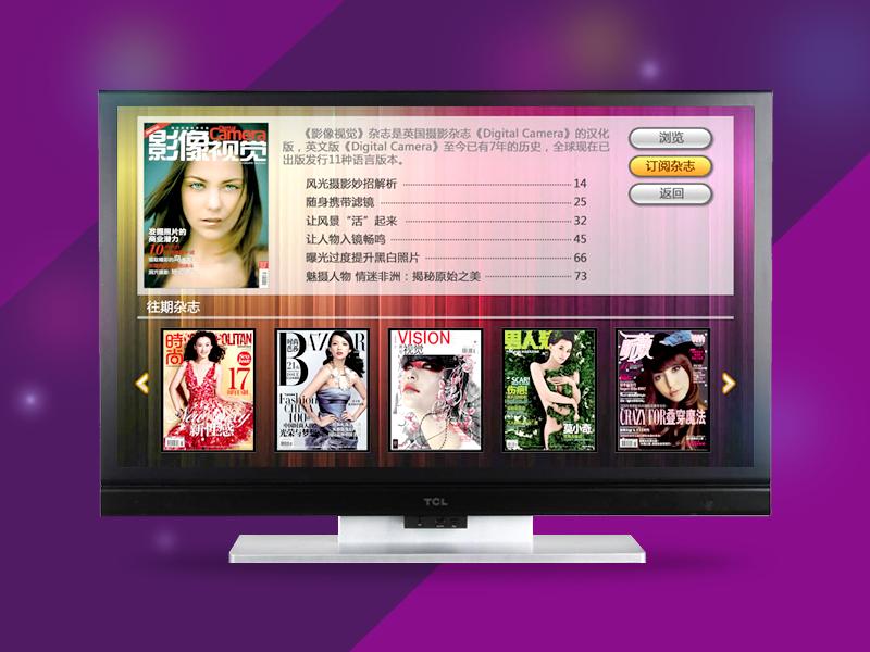 互联网电视_电子杂志UI