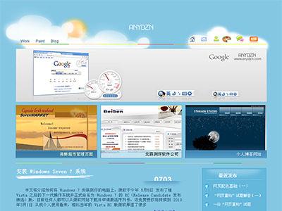 博客2010年版