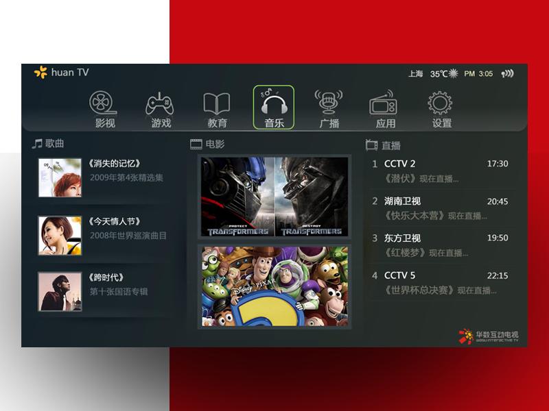 互联网电视_影视音乐UI